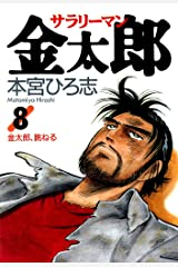 サラリーマン金太郎 第8巻 Kindle版