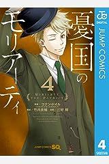 憂国のモリアーティ 4 (ジャンプコミックスDIGITAL) Kindle版