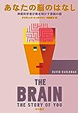 あなたの脳のはなし 神経科学者が解き明かす意識の謎 (早川書房)