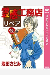 霊感工務店リペア 怪の巻 (マーガレットコミックスDIGITAL) Kindle版