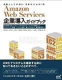 Amazon Web Services企業導入ガイドブック -企業担当者が知っておくべきAWSサービスの全貌から、セキュ…