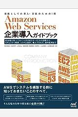 Amazon Web Services企業導入ガイドブック -企業担当者が知っておくべきAWSサービスの全貌から、セキュリティ概要、システム設計、導入プロセス、運用まで- 単行本(ソフトカバー)