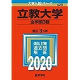 立教大学(全学部日程) (2020年版大学入試シリーズ)