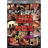 隠しカメラに収録された盗撮映像集 25人4時間 / ホット [DVD]