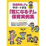 発達障害の子をサポートする 「気になる子」の保育実例集