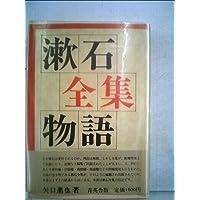 漱石全集物語