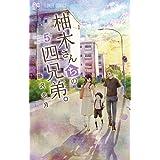 柚木さんちの四兄弟。(5) (フラワーコミックス)