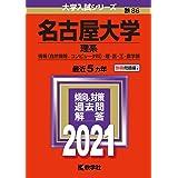 名古屋大学(理系) (2021年版大学入試シリーズ)