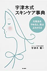 宇津木式スキンケア事典 化粧品をやめると、肌はよみがえる (ノンフィクション単行本) 単行本