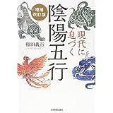 現代に息づく陰陽五行【増補改訂版】