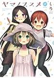 ヤマノススメ 17 (17) (アース・スターコミックス)