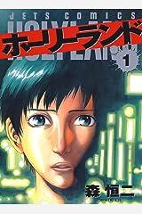 ホーリーランド 1 (ジェッツコミックス) Kindle版