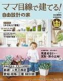 ママ目線で建てる!自由設計の家 東海版 vol.17 (流行発信MOOK)