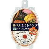 アイアップリアルトランプシリーズ おべんとうトランプ 紙製 日本製