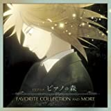TVアニメ「ピアノの森」FAVORITE COLLECTION AND MORE