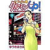 じゃじゃ馬グルーミン★UP!(18) (少年サンデーコミックス)