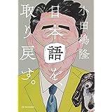 日本語を、取り戻す。
