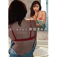 野田すみれ バイオレット [DVD]