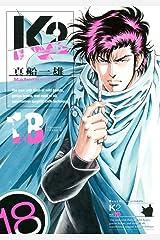 K2(18) (イブニングコミックス) Kindle版