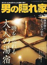男の隠れ家 2011年 03月号 [雑誌]