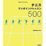 テニス ワンポイントレッスン500 総勢20名のカリスマコーチが、よってたかって面倒見ます! (学研スポーツブックス)