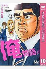 俺物語!! 10 (マーガレットコミックスDIGITAL) Kindle版