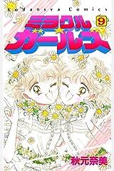 ミラクル☆ガールズ(9) (なかよしコミックス) Kindle版