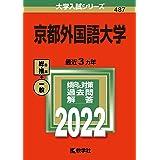 京都外国語大学 (2022年版大学入試シリーズ)