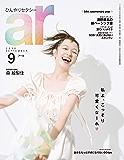 ar 2020年 09月号 [雑誌]