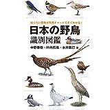 日本の野鳥識別図鑑: 知りたい野鳥が早見チャートですぐわかる!