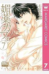 媚薬カフェ 7 (マーガレットコミックスDIGITAL) Kindle版