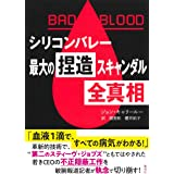 BAD BLOOD シリコンバレー最大の捏造スキャンダル 全真相