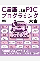 C言語による PICプログラミング大全 大型本