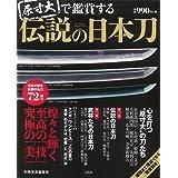 原寸大で鑑賞する 伝説の日本刀