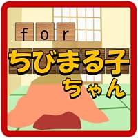 検定 for ちびまる子ちゃん~マニアクイズ全問正解できる?