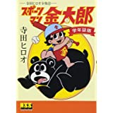 スポーツマン金太郎―寺田ヒロオ全集10 (マンガショップシリーズ) (マンガショップシリーズ 454)