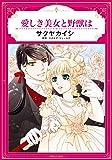 愛しき美女と野獣は (エメラルドコミックス/ハーモニィコミックス)
