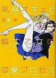 気弱オネェと騎士乙女の恋愛プロセス (IDコミックス ZERO-SUMコミックス)