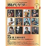 現代ギター20年1月号(No.676)