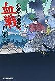 血戦―用心棒椿三十郎 (時代小説文庫)