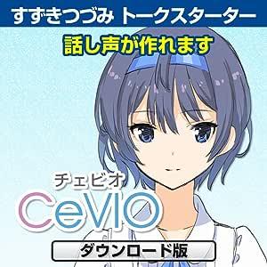 CeVIO すずきつづみ トークスターター |ダウンロード版