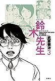 鈴木先生 : 3 (アクションコミックス)