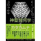 神聖幾何学とカタカムナ マワリテメグル世界がわかる・見える! (一般書)