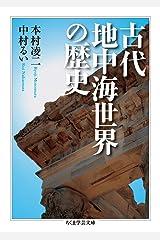 古代地中海世界の歴史 (ちくま学芸文庫) 文庫