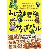 みにろま君とサバイバル 世界の子どもと教育の実態を日本人は何も知らない