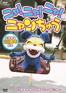 NHK-DVD ニャ! ニャ! ニャ!  ニャンちゅう