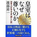皇室はなぜ尊いのか 日本人が守るべき「美しい虹」 (PHP文庫)