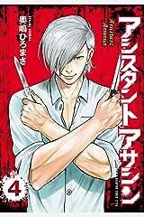 アシスタントアサシン 4 (少年チャンピオン・コミックス エクストラ) Kindle版
