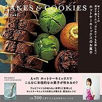 Mizukiの 混ぜて焼くだけ。はじめてでも失敗しない ホットケーキミックスのお菓子 CAKES & COOKIES…