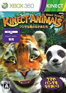 Kinect アニマルズ -フシギな島のなかまたち- - Xbox360